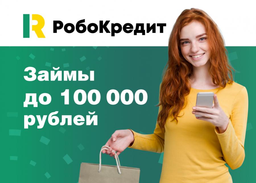 «Займер» начал выдачу потребительских займов до 100 тыс. рублей