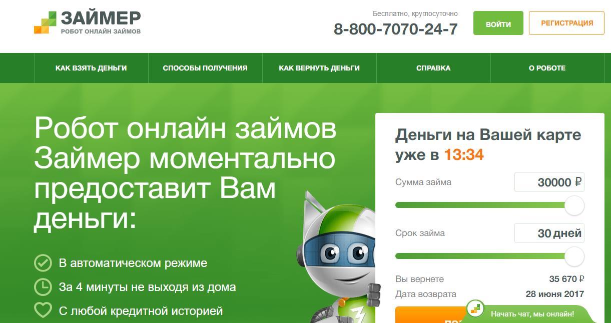 Онлайн займы на Яндекс Деньги